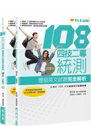 四技二專統測歷屆英文試題完全解析-試題本+詳解本 + 1 MP3(108年版)