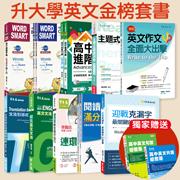 升大學英文金榜套書(17書+4MP3)