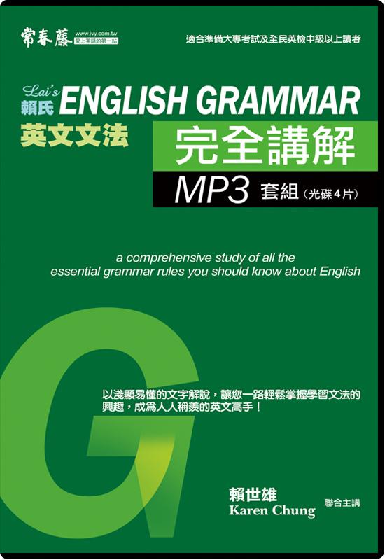 賴氏英文文法完全講解MP3套組(不含書籍)